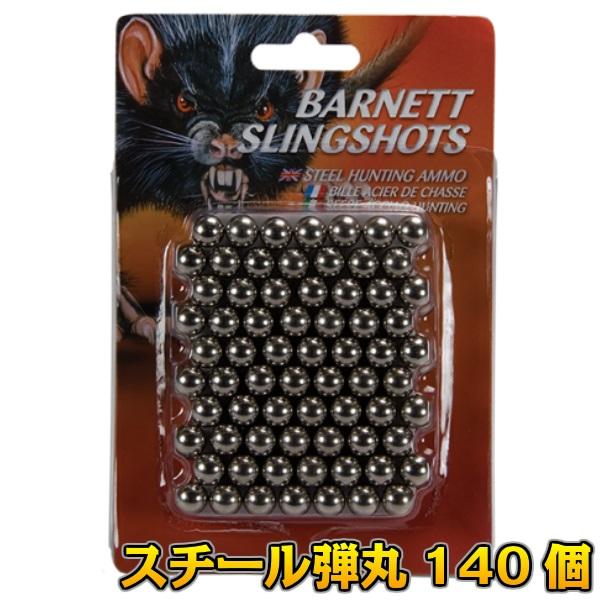 バーネット スリングショット用スチールアモ 9.5mm径 140個組 パチンコ玉