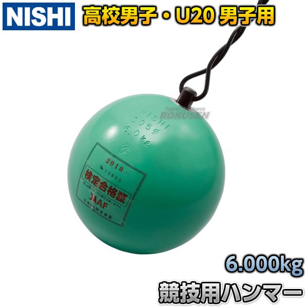 ハンマー投げ ハンマー 高校男子用・U20男子用 タングステン入り 6.0kg NF241A