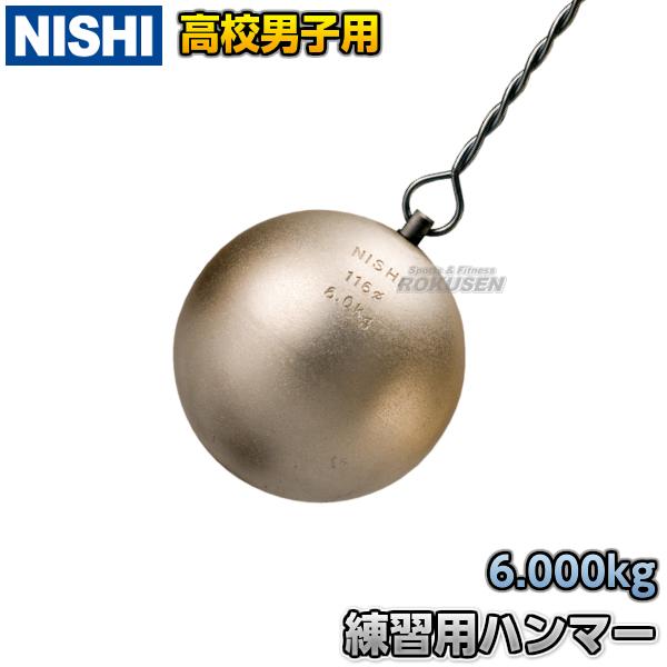 ハンマー投げ 練習用ハンマー 高校男子用 6.0kg NT5608