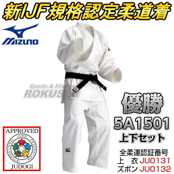 ミズノ IJF公認柔道着 優勝 22-5A1501 上衣・ズボンセット