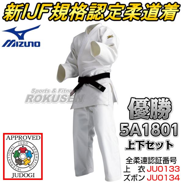 ミズノ IJF公認柔道着 優勝 22-5A1801 上衣・ズボンセット