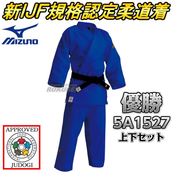 ミズノ IJF公認柔道着 優勝 ブルーモデル 22-5A1527 上衣・ズボンセット