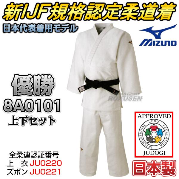 ミズノ IJF公認柔道着 優勝 22-8A0101 上衣・ズボンセット