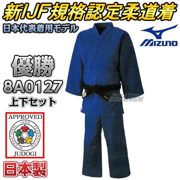 ミズノ IJF公認柔道着 優勝 ブルーモデル 22-8A0127 上衣・ズボンセット