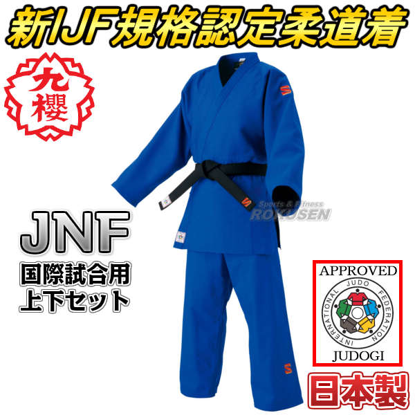 九櫻(九桜)新IJF規格認定柔道着 ブルー JNF上下セット