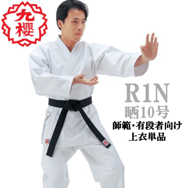 R1N上衣