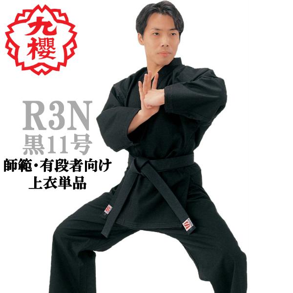 R3N上衣