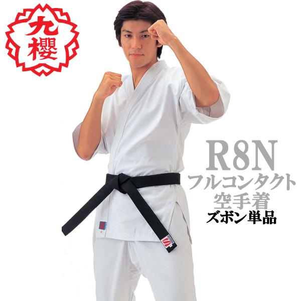 R8Nズボン