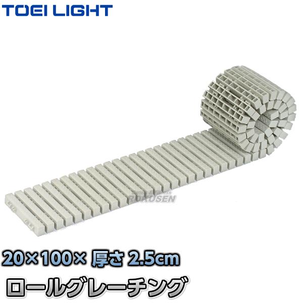 【TOEI LIGHT・トーエイライト】ロールグレーチング RGS20 B2118