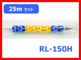 コースロープ RL-150H (25mセット)