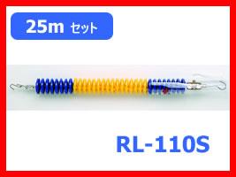 コースロープ RL-110S (25mセット)