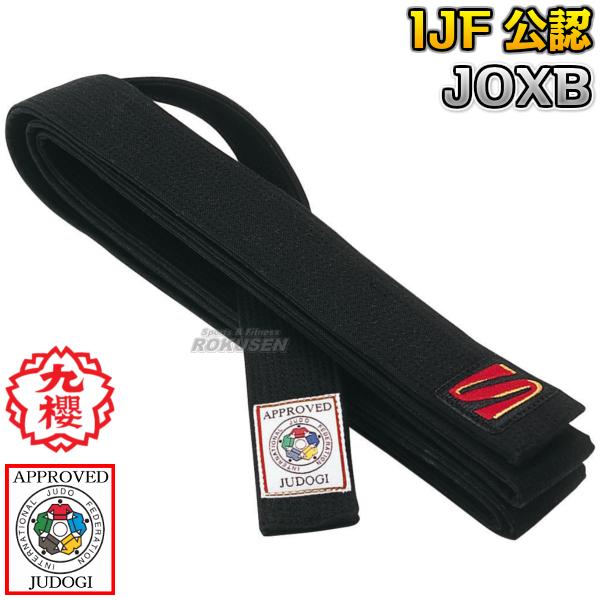 フェルト芯入試合用黒帯 13本縫い 化粧箱入り JOXB