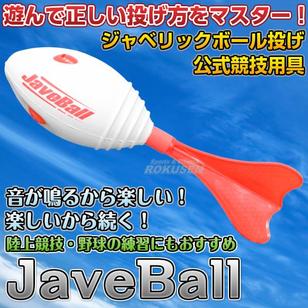 ジャベボール NT5201