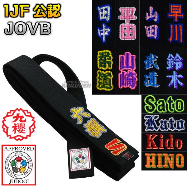 柔道帯フェルト芯入り試合用黒帯 13本縫い JOvB 影入り・フチ取り先入れ刺繍付き