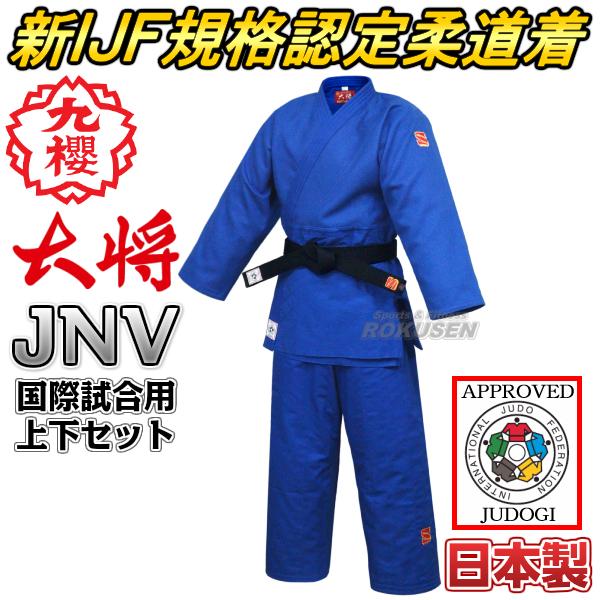 九櫻柔道着JNV