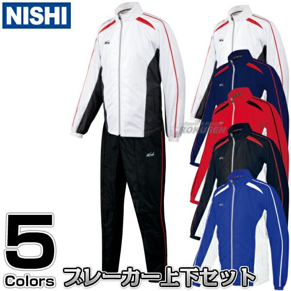 NISHI ライトウインドブレーカー 上下セット N84-16J&N84-16P