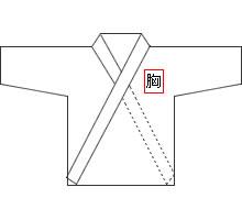 九櫻柔道着 ネーム刺繍【胸ネーム】