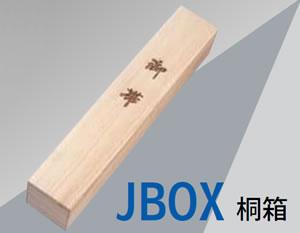 柔道帯専用 桐箱