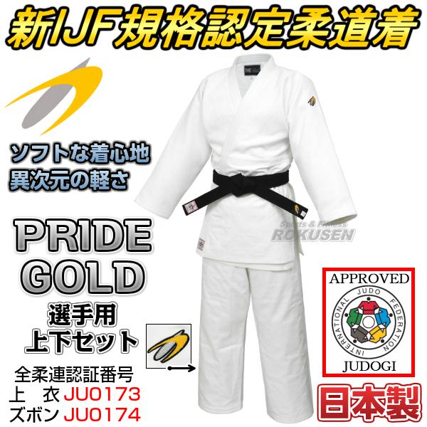 東洋柔道着PRIDE GOLD