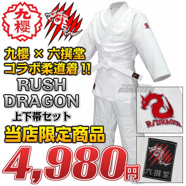 九櫻×六撰堂 柔道着 RUSH DRAGON 上衣・ズボン・白帯セット