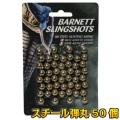 バーネット スリングショット用スチールアモ 9.5mm径 50個組 パチンコ玉