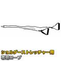 ショルダー・ストレッチャー用ロープ(滑車・ハンドル付き)