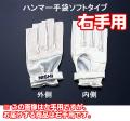 ハンマー手袋 右手用 ソフトタイプ T5711B