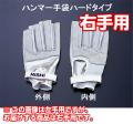 ハンマー手袋 右手用 ハードタイプ T5712B