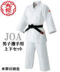 九櫻(九桜)柔道着 男子JOA 全柔連公認品 最高級背継二重織柔道着