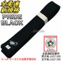 東洋柔道帯PRIDE BLACK BLACK BELT