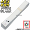 東洋柔道帯PRIDE BLACK WHITE BELT
