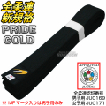 東洋柔道帯PRIDE GOLD BLACK BELT