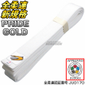 東洋柔道帯PRIDE GOLD WHITE BELT