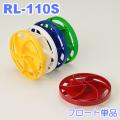 コースロープ用フロート単品 RL-110S-F