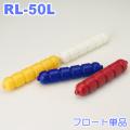 コースロープ用フロート単品 RL-50L-F
