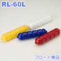 コースロープ用フロート単品 RL-60L-F