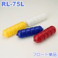 コースロープ用フロート単品 RL-75L-F