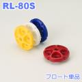 コースロープ用フロート単品 RL-80S-F