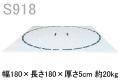 九櫻相撲マットS912