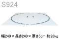九櫻相撲マットS924