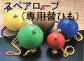 スウィングメディシンボール用 スペアロープセット