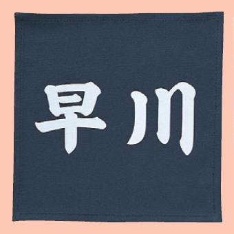 九櫻相撲ゼッケン