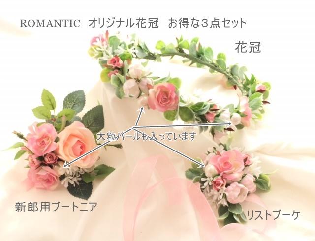 【花冠お得な3点セットフェミニンピンクカラー】花冠と新郎用ブートニアとリストブーケ