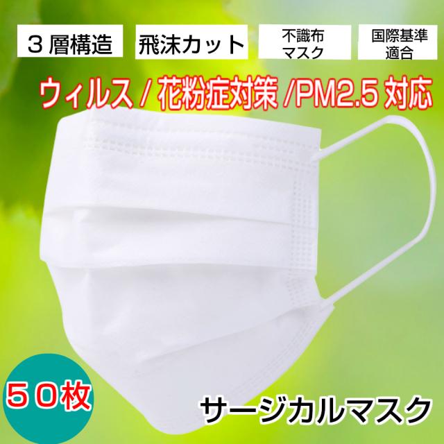 マスク サージカルマスク 通販 マスク 50枚入 3層構造 使い捨てマスク ますく 不織布マスク ウィルス対策 飛沫 カット 花粉 風邪予防 飛沫カット PM2.5対応 mask 大人 男女兼用 防護 花粉 普通 レギュラーサイズ ホワイト 返品交換不可