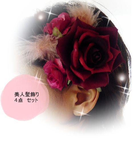 成人式髪飾り 着物【ka1】【ROMANTIC】【ロマンティック】