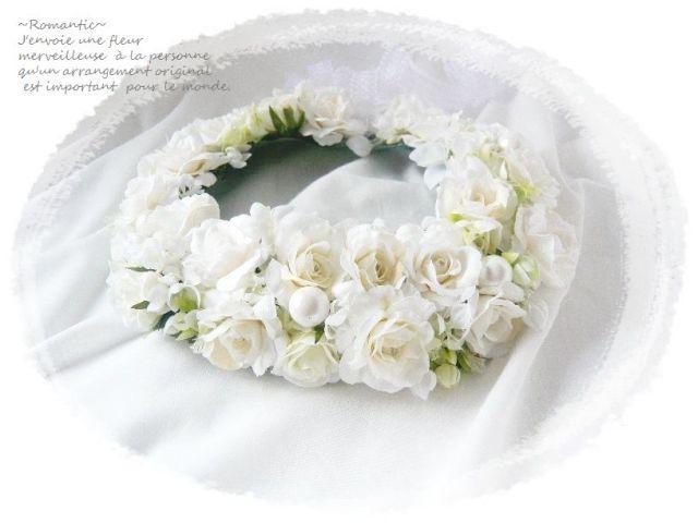 送料無料 ドレス 花かんむり シンデレラふんわり 高級造花 白薔薇 造花通販 シルクフラワー【hana29】【ROMANTIC】【ロマンティック】