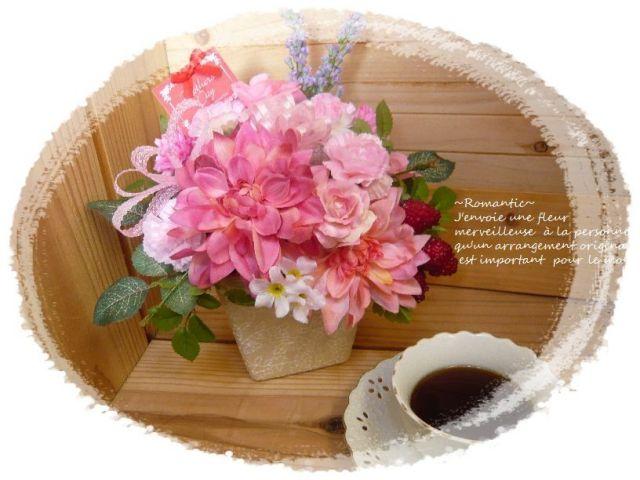 母の日 カーネーション ダリア プレゼント 高級造花 シルクフラワー【ar132】【ROMANTIC】【ロマンティック】