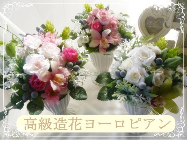 母 プレゼント 彼女プレゼント  高級造花アレンジ ヨーロピアン シルクフラワー【ar128】【ROMANTIC】【ロマンティック】
