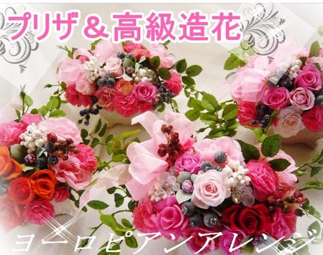【送料無料】 母の日プリザーブドフラワー 高級造花 薔薇 カーネーション ロココ  猫足花器 高級造花アレンジ ヨーロピアン 【ar0211】【ROMANTIC】【ロマンティック】