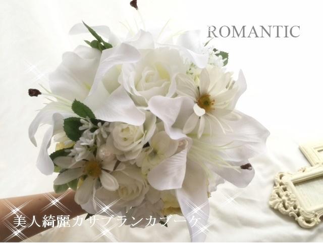 カサブランカ マーガレット ブーケ アーティフィシャルフラワー 高級造花